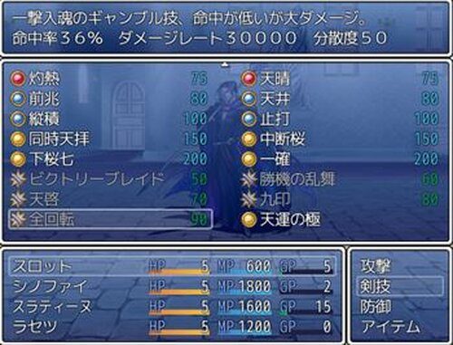 ギャンブルクエスト Game Screen Shot2