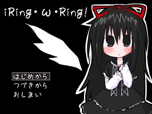 【iRing・ω・Ring!】 Game Screen Shot1