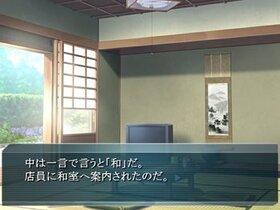 グルメサーチャー Game Screen Shot4