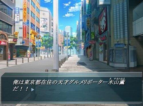 グルメサーチャー Game Screen Shots