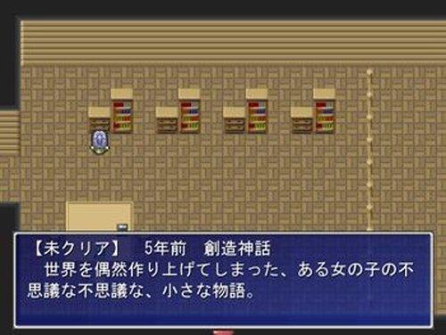 遠くて近い世界の物語 Game Screen Shot5