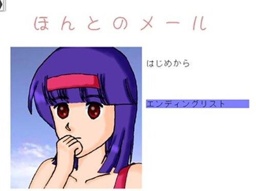 ほんとのメールR Game Screen Shot2