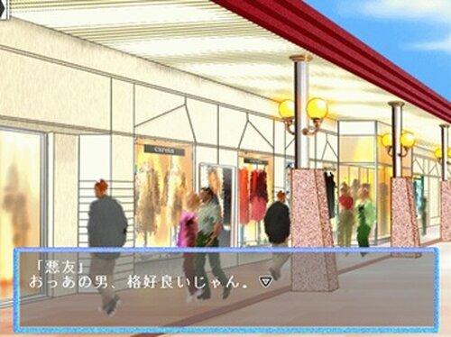 ほんとのメールR Game Screen Shot4