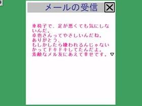 ほんとのメールR Game Screen Shot5