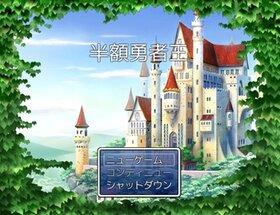 半額勇者王 Game Screen Shot2