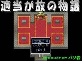 適当が故の物語 Game Screen Shot2