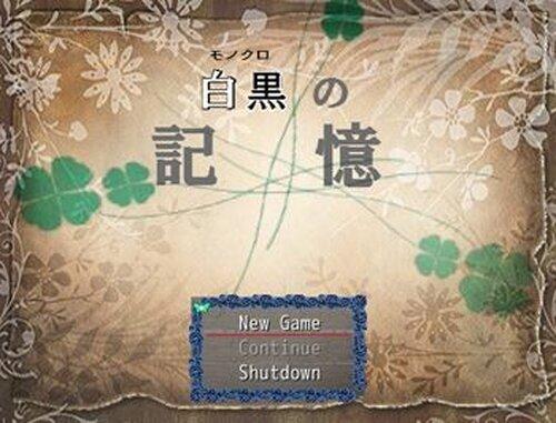 白黒~モノクロ~の記憶 Game Screen Shot2