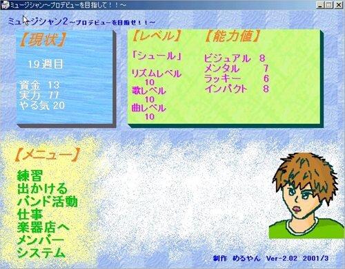ミュージシャン2~プロデビューを目指せ!~ Game Screen Shot1