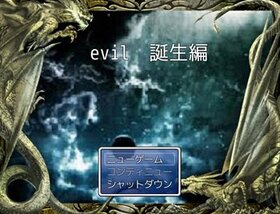 evil 誕生編 Game Screen Shot2