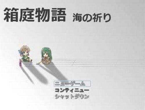 箱庭物語 海の祈り (箱庭物語2) Game Screen Shot2