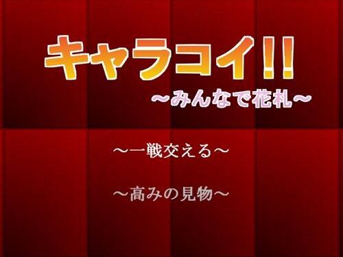 キャラコイ!!~みんなで花札~ Game Screen Shot1