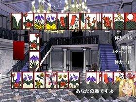 キャラコイ!!~みんなで花札~ Game Screen Shot4
