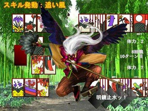 キャラコイ!!~みんなで花札~ Game Screen Shot5