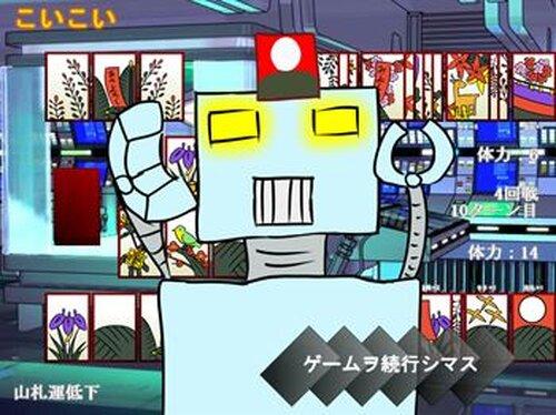 キャラコイ!!~みんなで花札~ Game Screen Shots