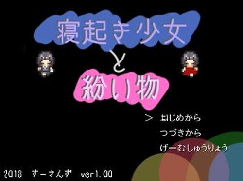 寝起き少女と紛い物 Game Screen Shot2