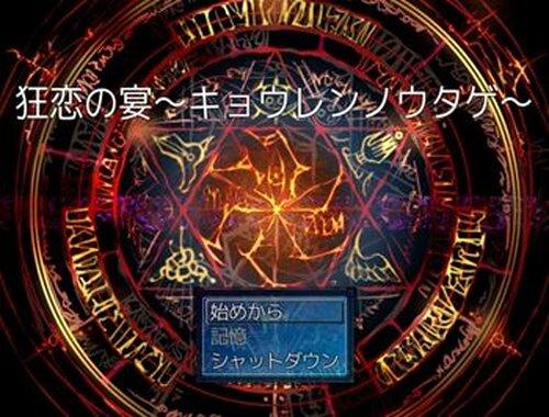 狂恋の宴~キョウレンノウタゲ~ Game Screen Shot2
