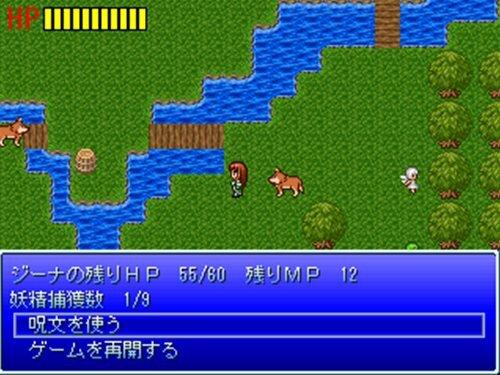 フェアリーハンター Game Screen Shot1