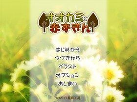 オオカミと赤ずきん Game Screen Shot2