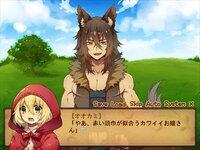 オオカミと赤ずきんのゲーム画面