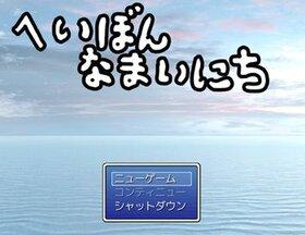 へいぼんなまいにち Game Screen Shot2