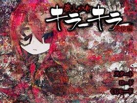 殺人少女キラーキラー 天使編 Game Screen Shot2