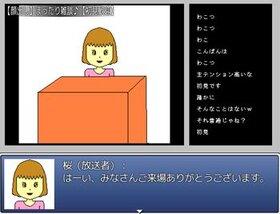 わくわく生放送 Game Screen Shot5