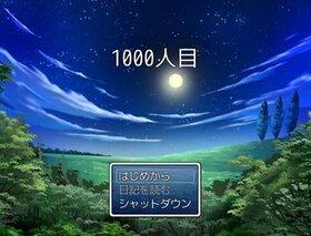 1000人目 Game Screen Shot2