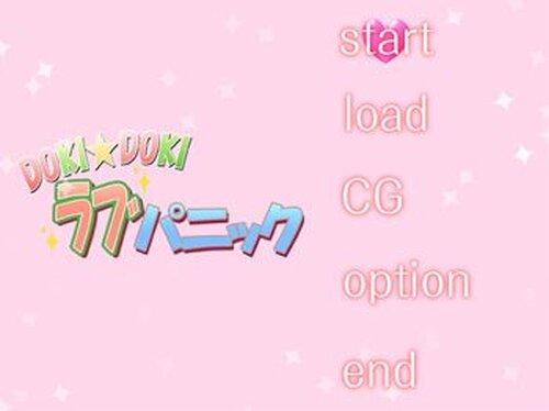 DOKI★DOKIラブパニック Game Screen Shot2