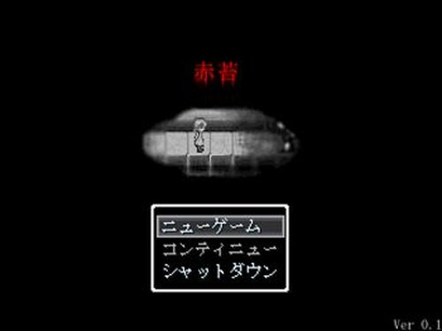 赤苔 Game Screen Shot2