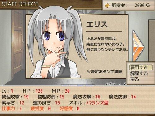 はじめての宿屋さん Game Screen Shot