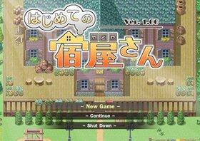 はじめての宿屋さん Game Screen Shot2