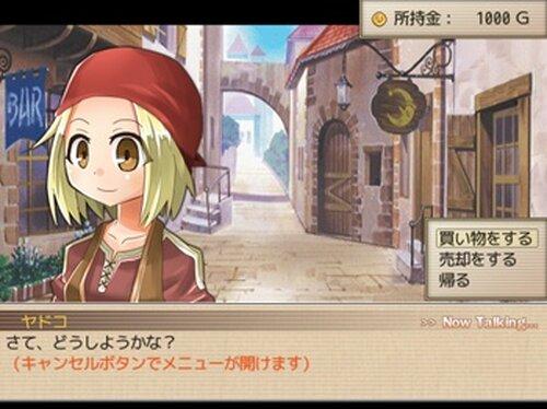 はじめての宿屋さん Game Screen Shot5