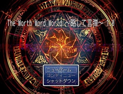The Worth Word World ~略して言弾~ ver.1.0 Game Screen Shot2