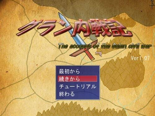 グラン内戦記 Game Screen Shot1