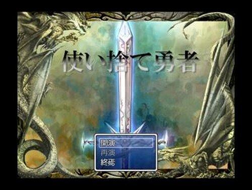 使い捨て勇者 Game Screen Shot2