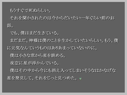 夜空ディスタンス Game Screen Shot1