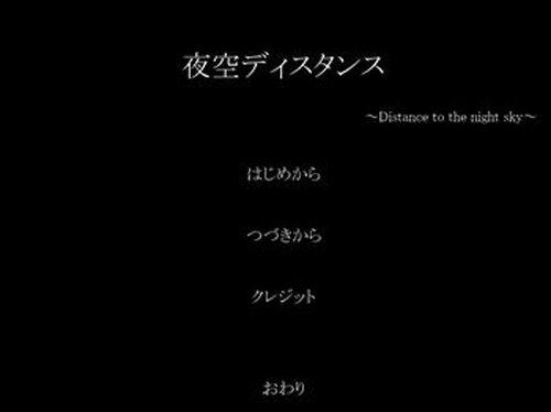 夜空ディスタンス Game Screen Shot2