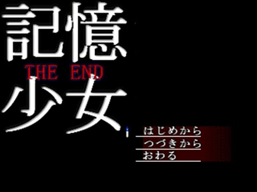 記憶少女THE END Game Screen Shot1