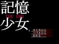 記憶少女THE ENDのゲーム画面