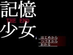 記憶少女THE END