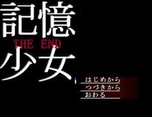 記憶少女THE END Screenshot
