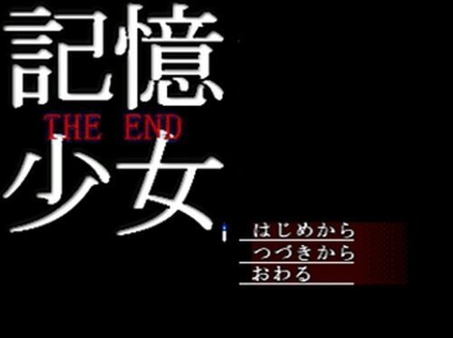 記憶少女THE END Game Screen Shots