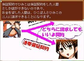 RPG風法律にうもん! Game Screen Shot3