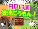 RPG風法律にうもん!