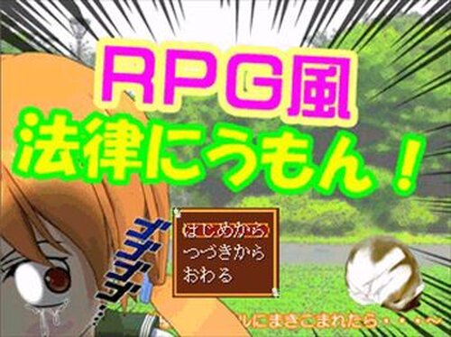 RPG風法律にうもん! Game Screen Shots