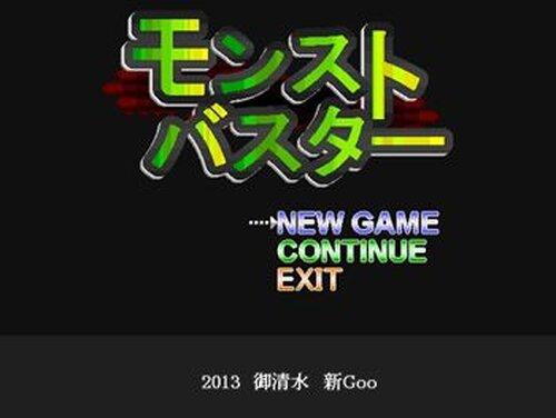 モンストバスター Game Screen Shot2