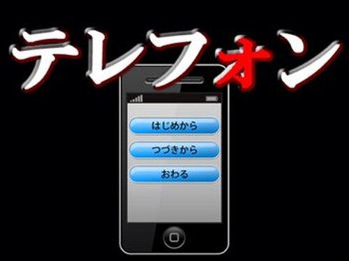 テレフォン 第1話 Game Screen Shot2
