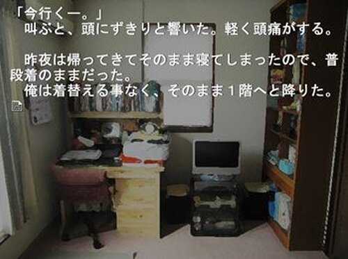 テレフォン 第1話 Game Screen Shot5