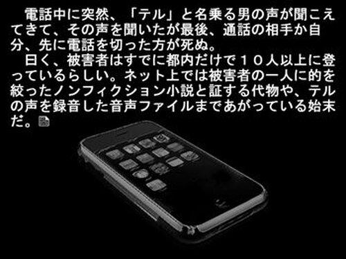 テレフォン 第1話 Game Screen Shots