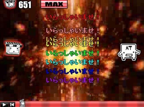 大豊作コメント収穫祭 Game Screen Shot1